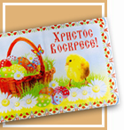 Easter Basket Fabric Cover